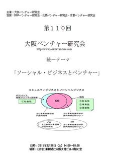 大阪ベンチャー1.png