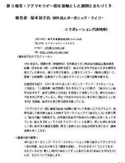 大阪ベンチャー2.png